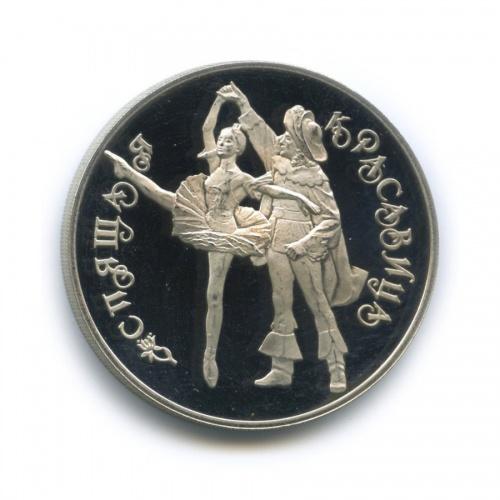 3 рубля — Русский балет - Спящая красавица 1995 года (Россия)