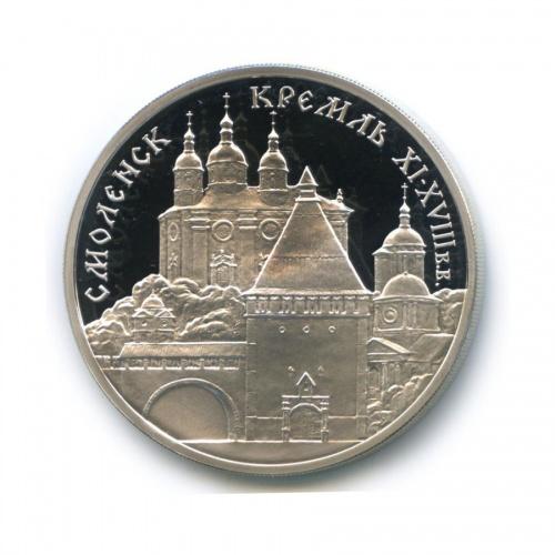 3 рубля — Памятники архитектуры России - Смоленский Кремль 1995 года (Россия)