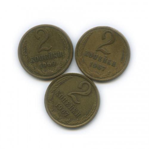 Набор монет 2 копейки 1967, 1969 (СССР)