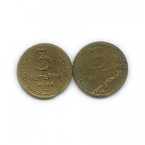 Набор монет 3 копейки 1946, 1949 (СССР)