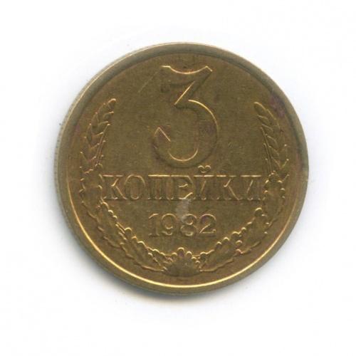 3 копейки (л.с. шт. 20 копеек) 1982 года (СССР)
