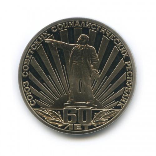 1 рубль — 60-летие образования СССР (стародел) 1982 года (СССР)