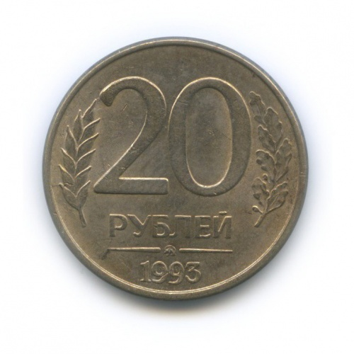 20 рублей (магнит) 1993 года ММД (Россия)