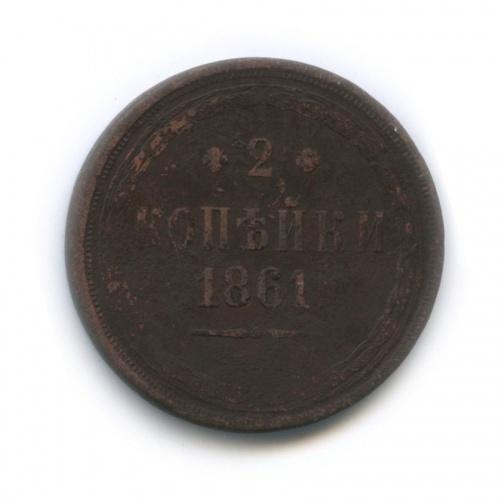 2 копейки 1861 года (Российская Империя)
