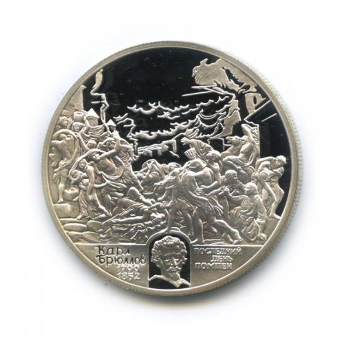 2 рубля — 200 лет содня рождения Карла Брюллова 1999 года (Россия)