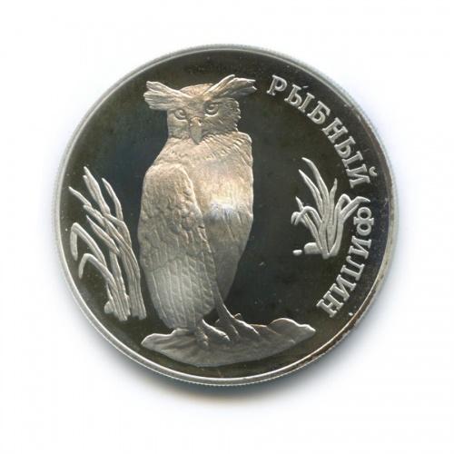 1 рубль — Красная книга - Рыбный филин 1993 года (Россия)