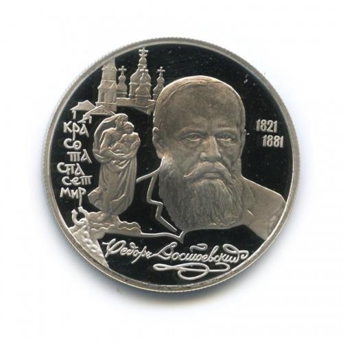 2 рубля — 175 лет содня рождения Федора Михайловича Достоевского 1996 года (Россия)