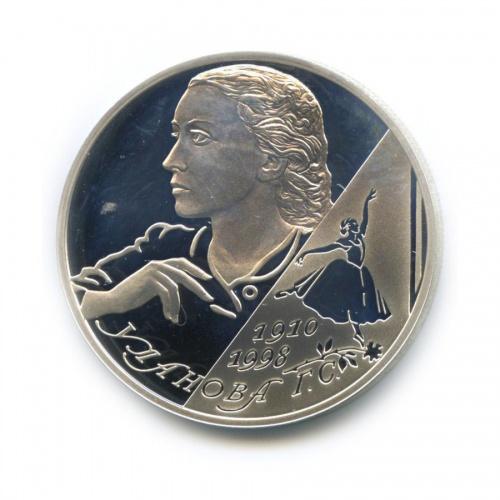 2 рубля - 100-летие содня рождения Г. С. Улановой 2010 года (Россия)
