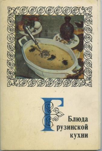 Набор открыток «Блюда грузинской кухни» (15 шт.) 1972 года (СССР)