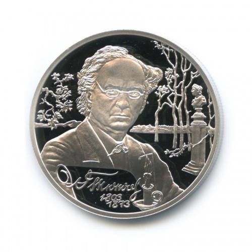 2 рубля - 200-летие содня рождения Ф. И. Тютчева 2003 года (Россия)