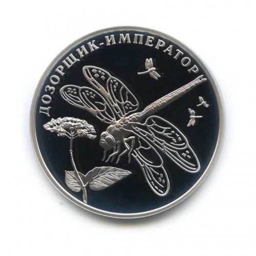 2 рубля — Красная книга - Дозорщик-император 2008 года (Россия)