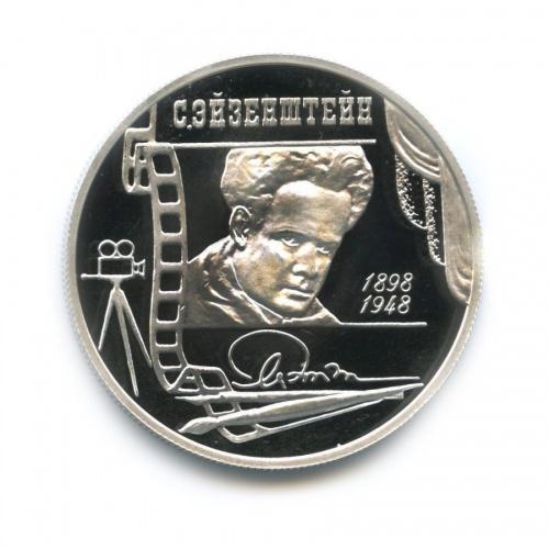 2 рубля - 100-летие содня рождения С. М. Эйзенштейна 1998 года (Россия)
