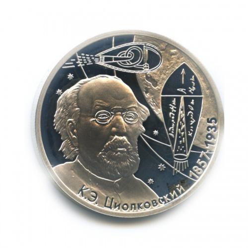 2 рубля - 150-летие содня рождения К. Э. Циолковского 2007 года (Россия)
