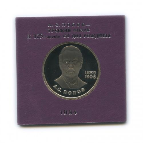 1 рубль — 125 лет содня рождения Александра Степановича Попова (стародел) 1984 года (СССР)