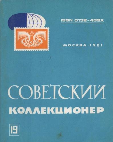 Книга «Советский коллекционер», Москва, Издательство «Радио исвязь» (136 стр.) 1981 года (СССР)