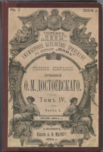 Книга Ф. М. Достоевский «Униженные иоскорбленные», Санкт-Петербург, Издание А. Ф. Маркса (506 стр.) 1894 года (Российская Империя)