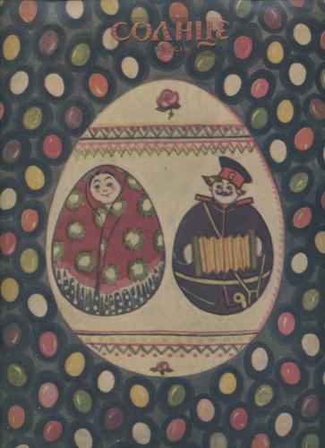 Журнал «Солнце России» (23 стр.) 1916 года (Российская Империя)