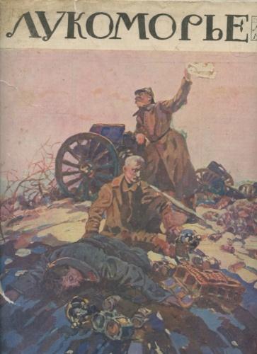 Журнал «Лукоморье», выпуск №23 (18 стр.) 1915 года (Российская Империя)
