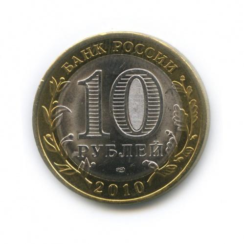 10 рублей — Российская Федерация - Чеченская Республика 2010 года