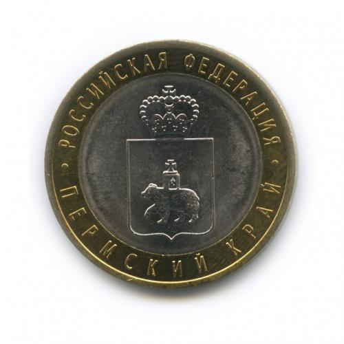 10 рублей — Российская Федерация - Пермский край 2010 года (Россия)