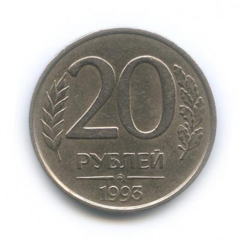 20 рублей (немагнит) 1993 года ММД (Россия)