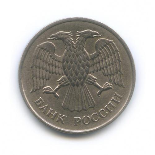 20 рублей (немагнит) 1993 года ММД