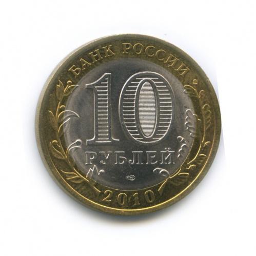 10 рублей — Российская Федерация - Ямало-Ненецкий автономный округ 2010 года