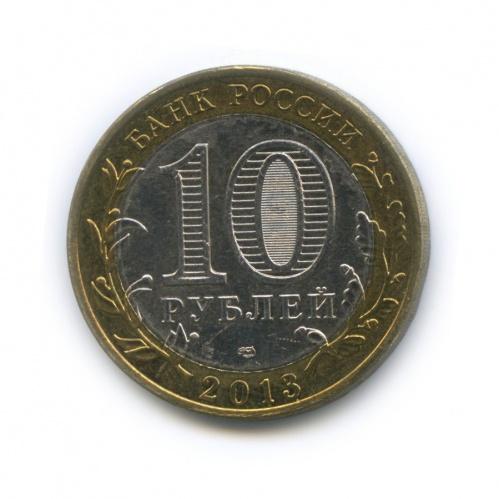 10 рублей — Российская Федерация - Республика Северная Осетия (Алания), магнит 2013 года