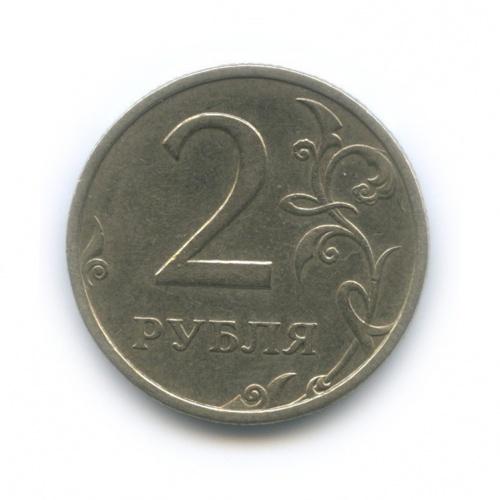 2 рубля 2003 года СПМД (Россия)