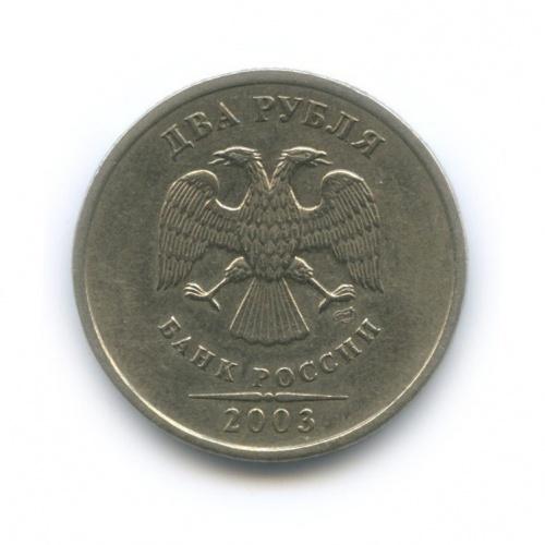 2 рубля 2003 года СПМД