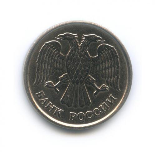 10 рублей (немагнит) 1993 года ММД