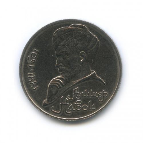 1 рубль — 550 лет содня рождения Алишера Навои (ошибка года 1990) 1991 года (СССР)