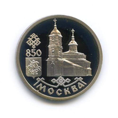 1 рубль — 850 лет Москве - Казанский собор 1997 года ЛМД (Россия)