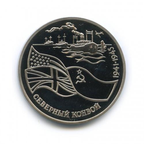 3 рубля — Северный конвой. 1941-1945 гг 1992 года (Россия)