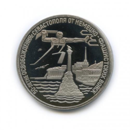 3 рубля — Освобождение г. Севастополя отнемецко-фашистских войск 1994 года (Россия)