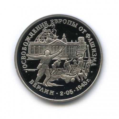 3 рубля — Освобождение Европы отфашизма. Берлин 1995 года (Россия)