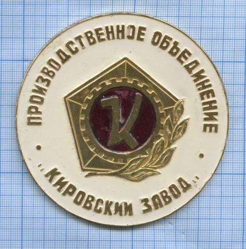 Медаль настольная «Производственное объединение «Кировский завод» (СССР)