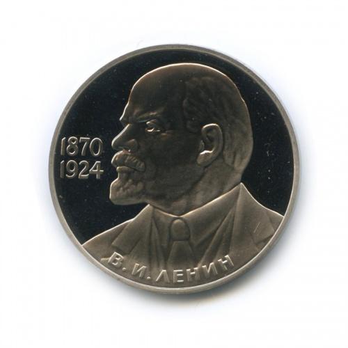 1 рубль — 115 лет содня рождения Владимира Ильича Ленина (новодел) 1985 года (СССР)