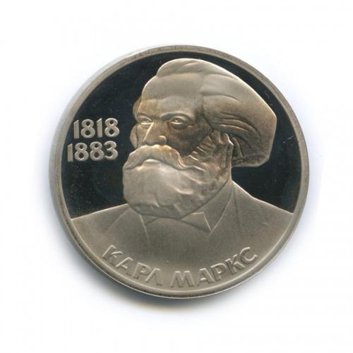 1 рубль — 165 лет содня рождения и100 лет содня смерти Карла Маркса (новодел) 1983 года (СССР)