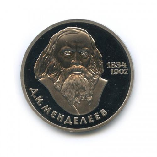 1 рубль — 150 лет содня рождения Дмитрия Ивановича Менделеева (новодел) 1984 года (СССР)