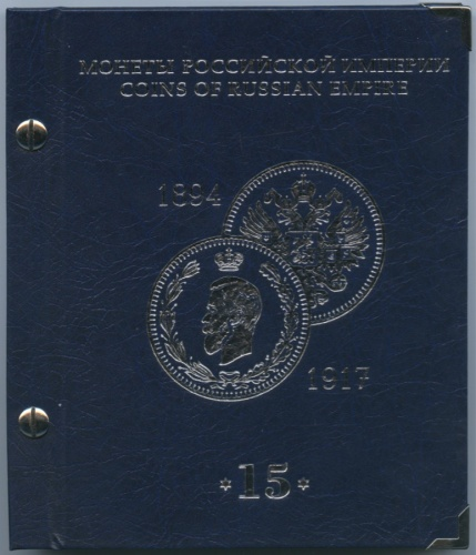 Альбом для монет «Монеты Российской Империи - 15 копеек 1894-1917 гг.» (Россия)