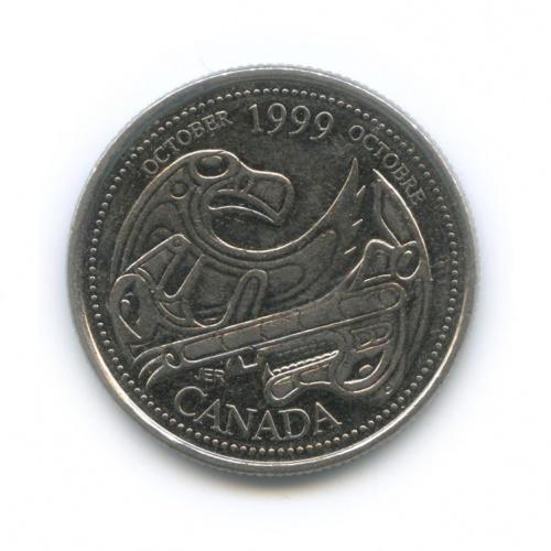 25 центов (квотер) — Миллениум - Октябрь 1999, Дань первым нациям 1999 года (Канада)