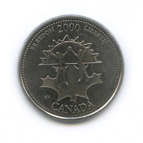 25 центов (квотер) — Миллениум - Свобода 2000 года (Канада)