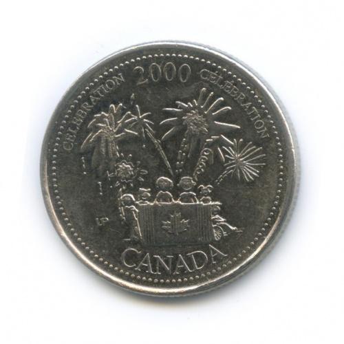 25 центов (квотер) — Миллениум - Торжества 2000 года (Канада)