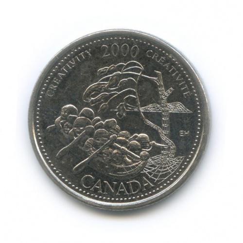 25 центов (квотер) — Миллениум - Креативность 2000 года (Канада)