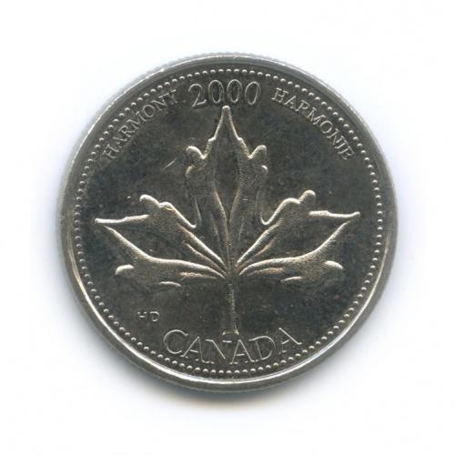 25 центов (квотер) — Миллениум - Гармония 2000 года (Канада)