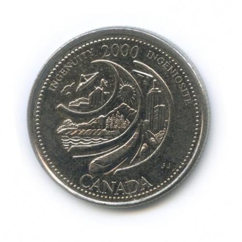 25 центов (квотер) — Миллениум - Изобретательность 2000 года (Канада)