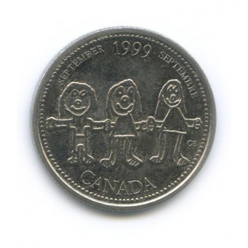 25 центов (квотер) — Миллениум - Сентябрь 1999, Мир глазами детей 1999 года (Канада)