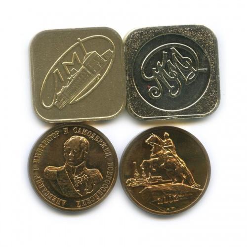 Набор жетонов (СССР, Россия)