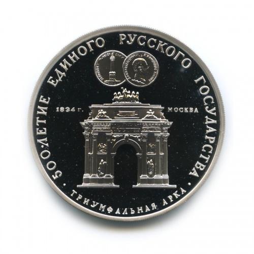 3 рубля — 500 лет России - Триумфальная арка, Москва 1991 года ММД (СССР)